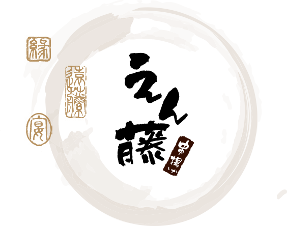 串揚げえん藤 | 神戸三ノ宮の串揚げ